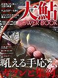 大鮎POWER BOOK―その川にいる一番大きなアユを釣りたい人へ (別冊つり人 Vol. 420)