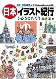 日本イラスト紀行—ふるさとめぐり (CD-ROMブック)