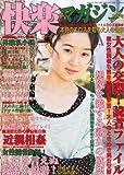 快楽マガジン 2013年 03月号 [雑誌]