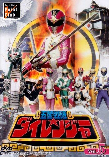 五星戦隊ダイレンジャー VOL.5 [DVD]