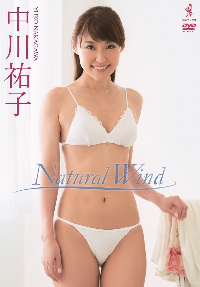 中川祐子 DVD ≪Natural Wind≫ (2016/02/25)