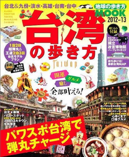 台湾の歩き方 2012-13 (地球の歩き方ムック 海外 6)