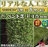 5M 人工芝 ガーデンターフ ベント芝 1m×5m/15mm /gtf-1505