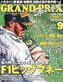 GRAND PRIX Special (グランプリ トクシュウ) 2013年 09月号 [雑誌]