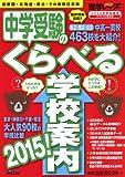 中学受験のくらべる学校案内2015!: 首都圏・北海道・東北・その他東日本版