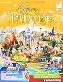 週刊 DISNEY PARADE (ディズニー・パレード) 2012年 4/24号 [分冊百科]