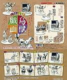 いまどき鳥獣戯画 フルコンプ 8個入 食玩・ガム (鳥獣戯画)