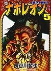 ナポレオン-獅子の時代- 第5巻