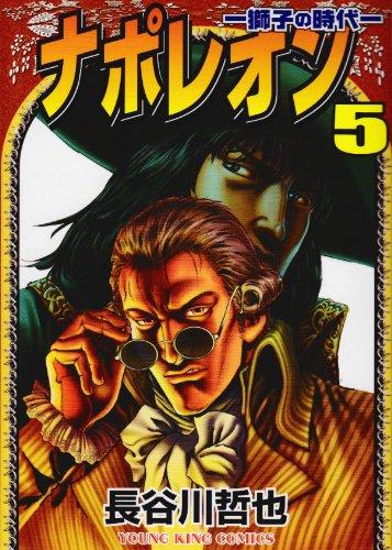 ナポレオン 5—獅子の時代 (ヤングキングコミックス)