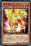 【 遊戯王 】 [ 陽炎獣 グリプス ]《 コスモ・ブレイザー 》 ノーマル cblz-jp029 シングル カード