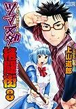 ツマヌダ格闘街 8 (ヤングキングコミックス)