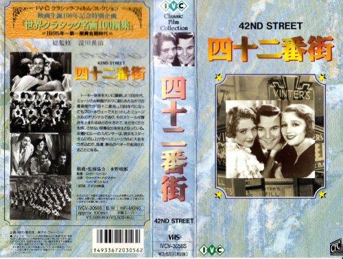 四十二番街 [VHS]