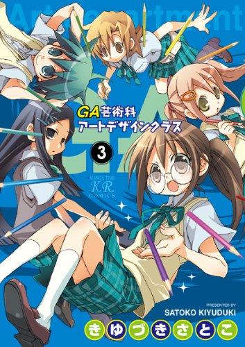 GA-芸術科アートデザインクラス 3 (まんがタイムKRコミックス)