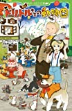 新訳 ドリトル先生の動物園 (つばさ文庫)