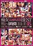 痴女COMPLETE BEST4時間 [DVD]
