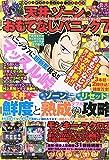 漫画パチスロパニック7増刊 天井とゾーンでおもてなしパニック7 Vol.3 2014年 08月号 [雑誌]
