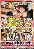 出会いカフェ ハメ撮りレポート 1回¥5マンの援交女子校生 1 [DVD]