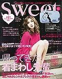 sweet (スウィート) 2014年 12月号