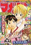 マガジンSPECIAL (スペシャル) 2013年 12/5号 [雑誌]