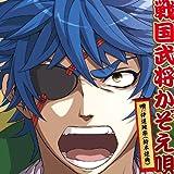 TVアニメ「殿といっしょ」主題歌CD「戦国武将かぞえ唄」