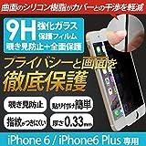 iPhone6 ガラス (ブラック) 全面 覗き見防止 のぞき見 防止 曲面シリコン樹脂 ガラスフィルム 日本製 ガラス フィルム 強化 フルカバー 液晶保護 曲面 9H 強化ガラス アイフォン 保護フィルム AIGF-NBIP6-BK