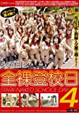 火曜日は全裸登校日4 [DVD]