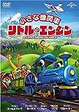 小さな機関車 リトル・エンジン [DVD]