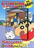 TVシリーズ クレヨンしんちゃん 嵐を呼ぶ イッキ見20!!! ご近所さんは変人ぞろい!? 第二のわが家・またずれ荘編 (<DVD>)