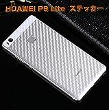 HUAWEI P9 lite カーボン調 バックフィルム 背面保護フィルム HUAWEI P9 Plus保護フィルム P9LITE-FILMBK02-W60615