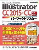 Adobe Illustrator CC 2015+CCパーフェクトマスター(電子書籍版) Windows/Macintosh対応