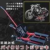 バイクリフトジャッキ 足踏み式 MAX680kg プロ仕様 油圧式モーターサイクルバイクリフト ジャッキ 足踏み式 バイク整備