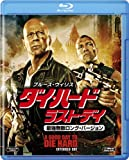 ダイ・ハード/ラスト・デイ<最強無敵ロング・バージョン> [Blu-ray]&#8221; style=&#8221;border: none;&#8221; /></a></div> <div class=