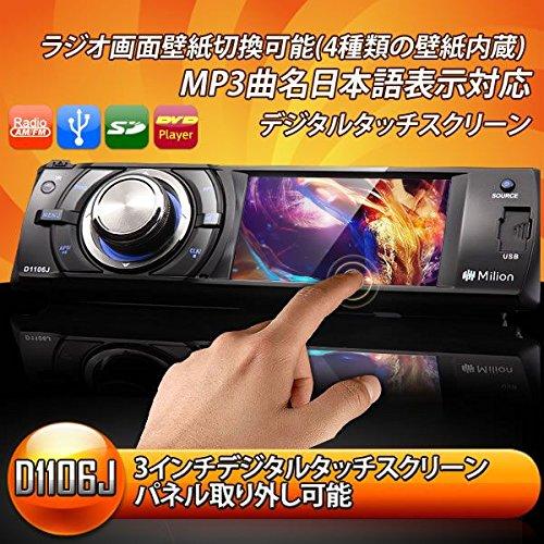 3インチデジタルタッチスクリーン パネル取り外し可能 AVI/DVD/VCD/MP3/CD対応 マルチメディアプレーヤー FM/AMチューナー内蔵 USB/SDスロット搭載 D1106J