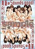 【Amazon.co.jp限定】0と1の間 Million Singles (オリジナル下敷き付)