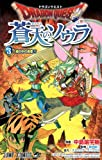 ドラゴンクエスト 蒼天のソウラ 3 (ジャンプコミックス)