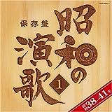 保存盤 昭和の演歌1昭和38年41年