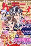 ハーモニィ Romance (ロマンス) 2013年 05月号 [雑誌]