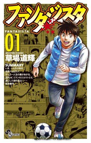 ファンタジスタ 復刻版 1 (少年サンデーコミックス)