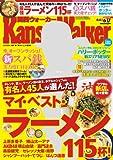 KansaiWalker関西ウォーカー 2014 No.11<KansaiWalker> [雑誌]
