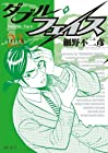 ダブル・フェイス 第23巻 2011年01月28日発売