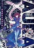 AURA アウラ 魔竜院光牙最後の闘い 3 (少年サンデーコミックス〔スペシャル〕)