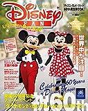 ディズニーランド・リゾート 60th 完全BOOK 2015年 07 月号 [雑誌] (ディズニーファン 増刊)