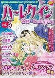 ハーレクイン 名作セレクション vol.5 (ハーレクインコミックス)