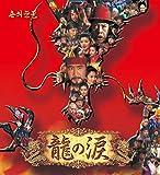 龍の涙 コンプリートスリムBOX[期間限定生産] [DVD] -