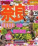 まっぷる 奈良 大和路 '14 (国内|観光・旅行ガイドブック/ガイド)
