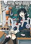 トクサツガガガ 6 (ビッグコミックス)