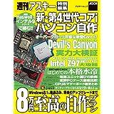 新・第4世代コアiパソコン自作 (アスキー書籍)