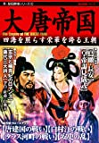 新・歴史群像シリーズ 18 大唐帝国