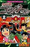 ウソツキ!ゴクオーくん 2 (てんとう虫コミックス)
