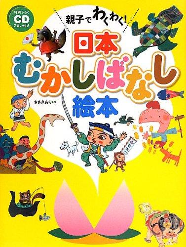 親子でわくわく! 日本むかしばなし絵本 特別ふろくCD2まい付き